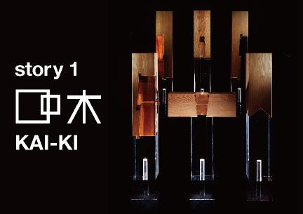 story1 KAI-KI