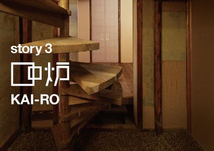 story3 KAI-RO