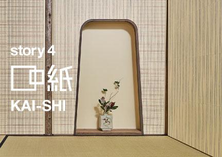 story4 KAI-SHI