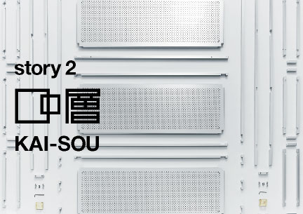story2 KAI-SOU