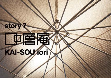 story7 KAI-SOUiori